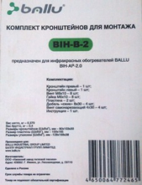 Комплект кронштейнов для монтажа BIH-B-2