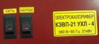 Тепловая пушка КЭВП-21 кВт