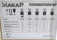Тепловентилятор электрический МАКАР ТВ-3К