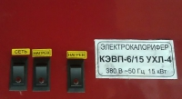 Тепловая пушка КЭВП-6\15 кВт