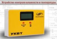 Устройство контроля влажности и температуры УКВТ