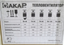 Тепловентилятор электрический МАКАР ТВ-9К